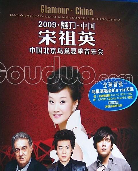 魅力中国2009多明戈、