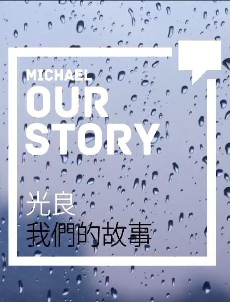 我們的故事-光良