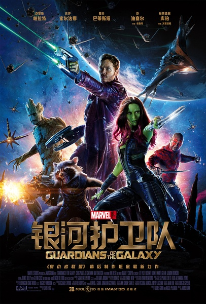 银河护卫队 (Guardians of the Galaxy)