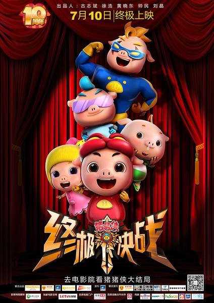 动画片中国20152D 高清电影