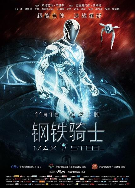 钢铁骑士(Max
