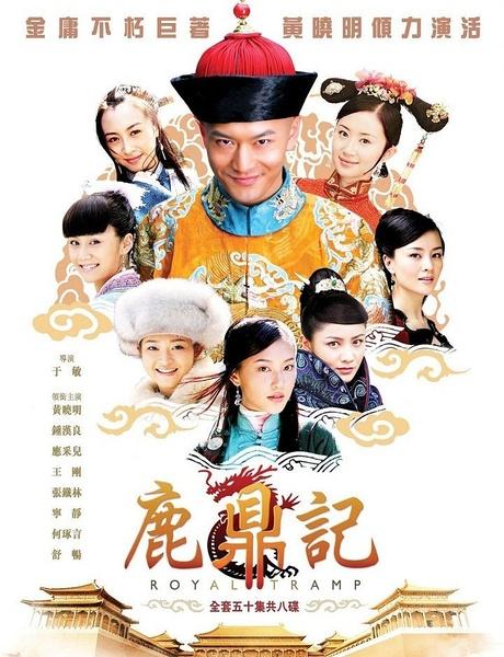 鹿鼎记(2008)黄晓明版50集