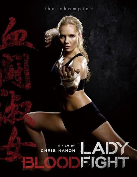 血染淑女(Lady
