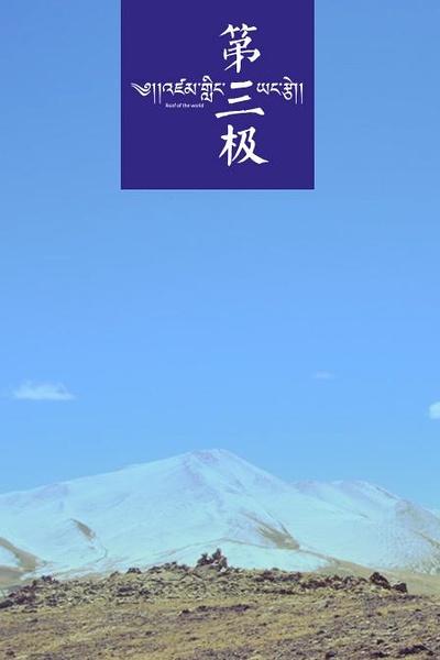 第三极(Roof of the World)