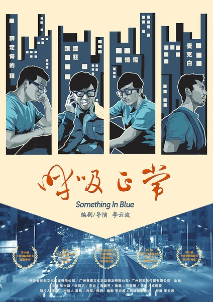 呼吸正常(Something in Blue)