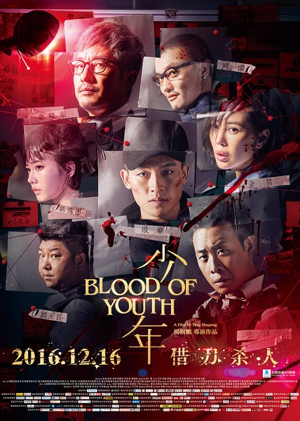 少年(Blood of Youth)