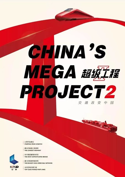 超级工程II(China s Mega Projects 2)