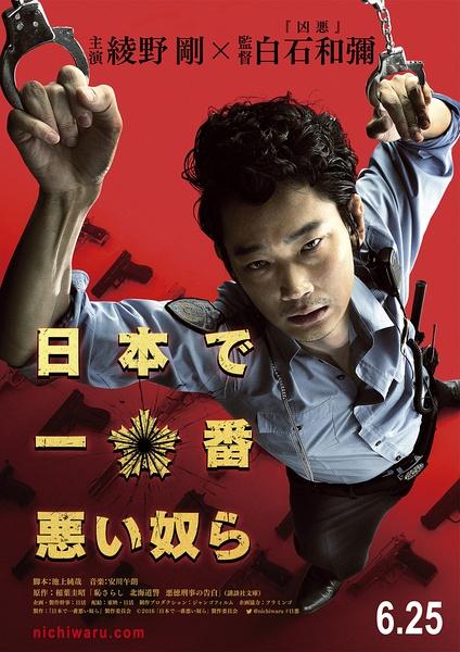 日本最坏的家伙们(Twisted Justice)