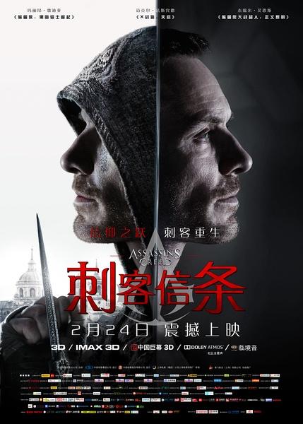 刺客信条(Assassin