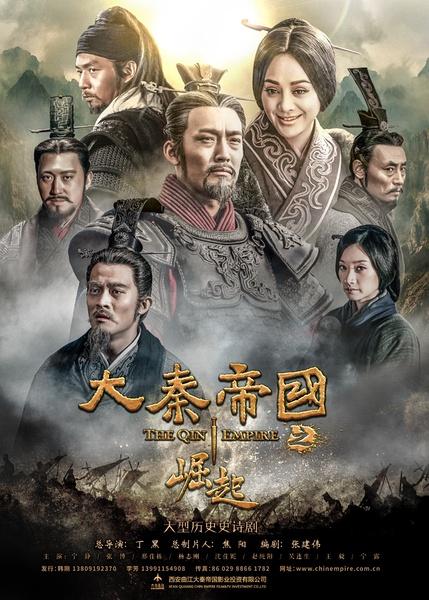大秦帝国之崛起(2017)