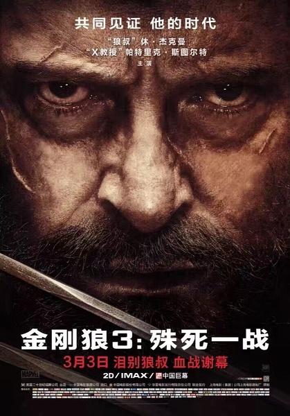 金刚狼3:殊死一战 (Logan)