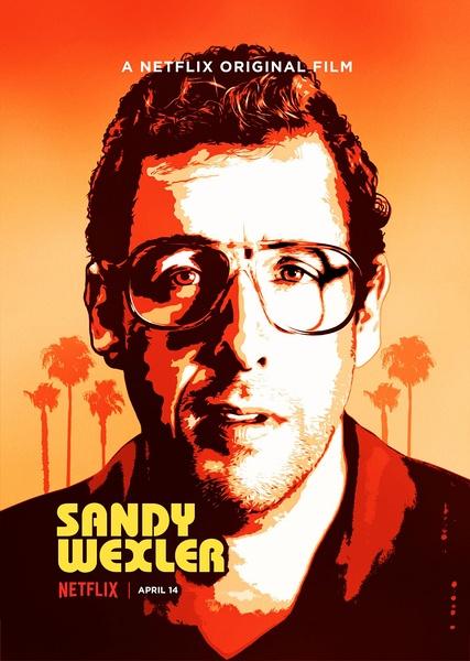 桑迪(Sandy