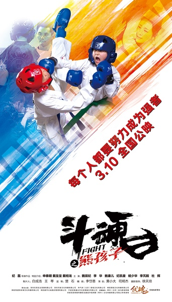 斗魂之熊孩子(Fight)
