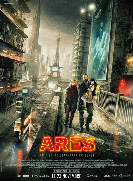 战神阿瑞斯(Arès)