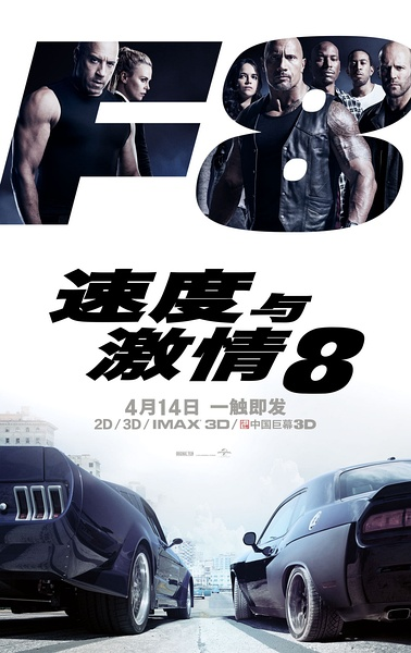 速度与激情8(The Fate of the Furious)导演加长版