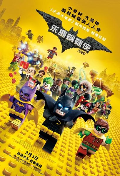 乐高蝙蝠侠大电影(The LEGO Batman Movie)