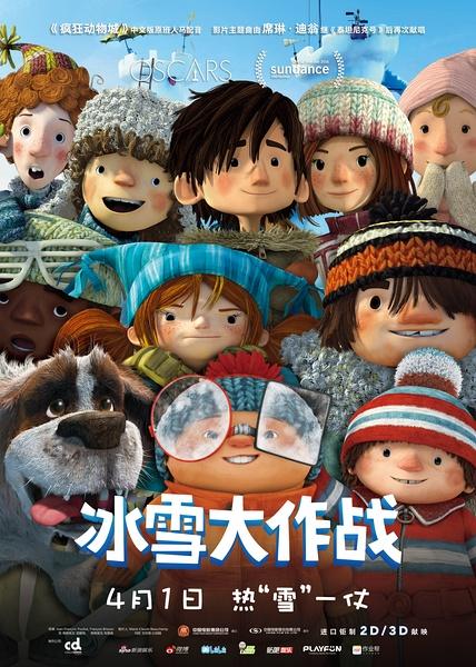 冰雪大作战(Snowtime!)