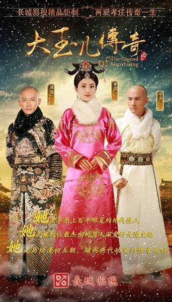 大玉儿传奇(2015)