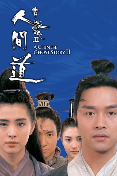 倩女幽魂2:人间道(1990) 张国荣 / 王祖贤版
