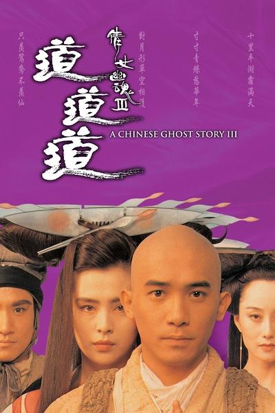 倩女幽魂3:道道道(1991)梁朝伟 / 张学友 / 王祖贤