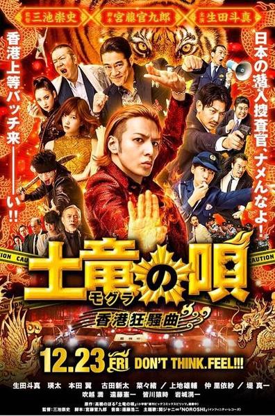 鼹鼠之歌2:香港狂骚曲(The