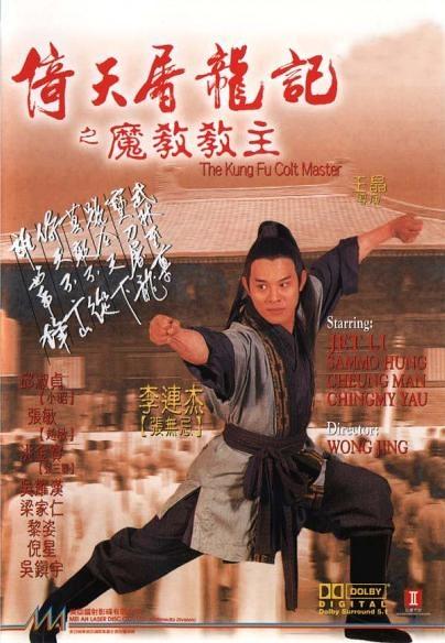 倚天屠龙记之魔教教主(1993)李连杰经典电影