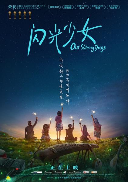 闪光少女(Our Shining Days)