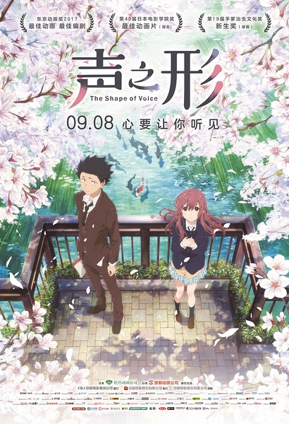 声之形(Koe no katachi)