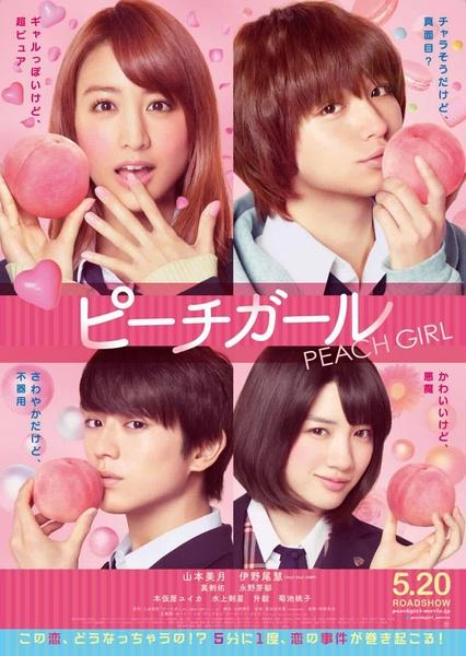 蜜桃女孩(Peach.Girl)