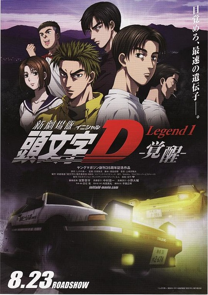 头文字D新剧场版:觉醒(New Initial D the Movie Legend 1 Awakening)
