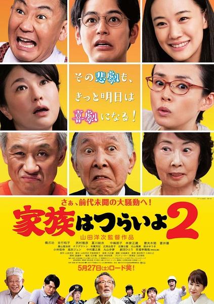 家族之苦2(Kazoku