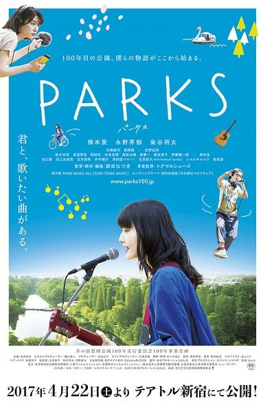 公园(PARKS)音乐剧