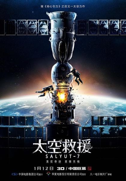 太空救援(Салют-7)