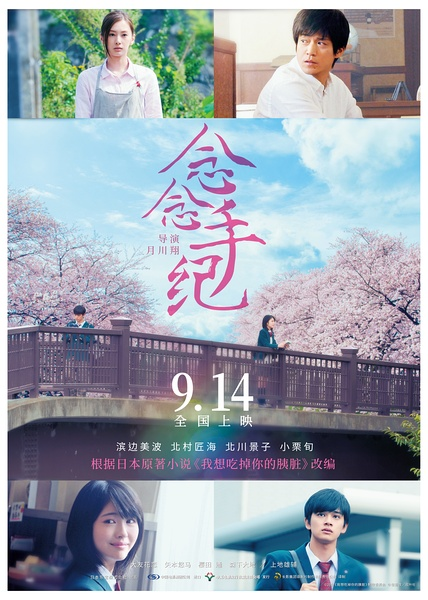 我想吃掉你的胰脏(I Want to Eat Your Pancreas)