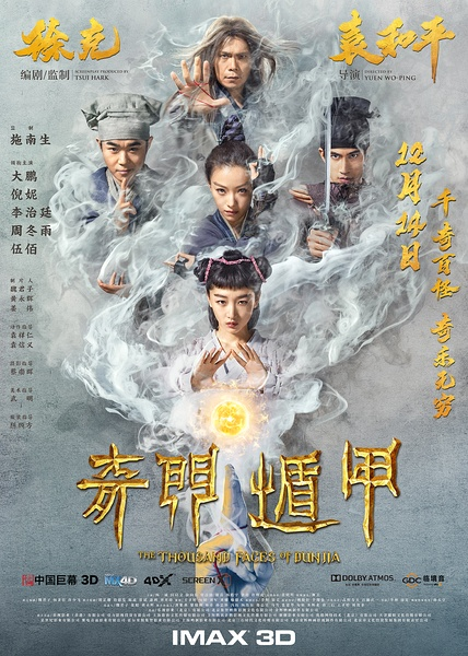 奇门遁甲(The Thousand Faces of Dunjia)