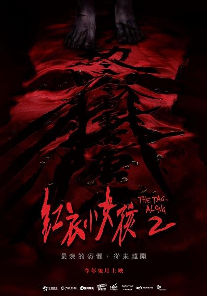红衣小女孩2(The Tag-Along 2)