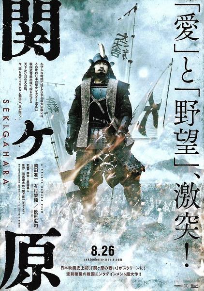 关原之战(Sekigahara)