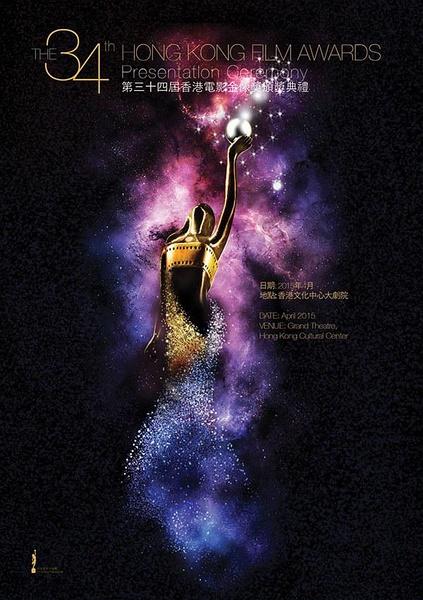 第34届香港电影金像奖颁奖典礼(2015)