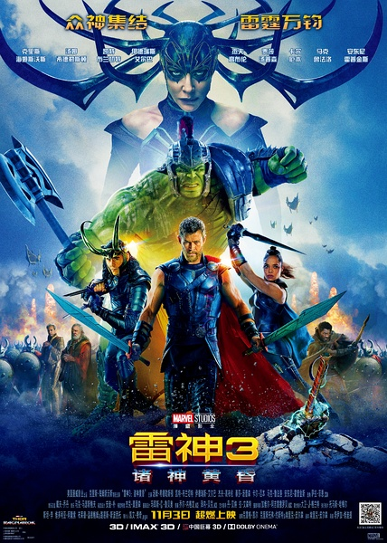 雷神3:诸神黄昏(Thor: Ragnarok)
