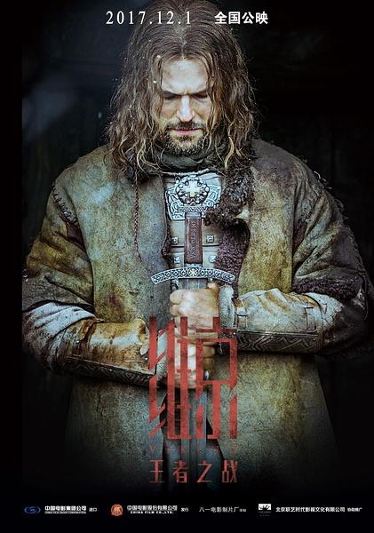 维京:王者之战(Viking)
