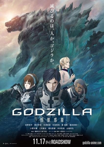 哥斯拉:怪兽行星(Godzilla: