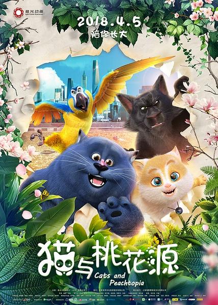 猫与桃花源(Cats