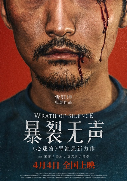 暴裂无声(Wrath of Silence)