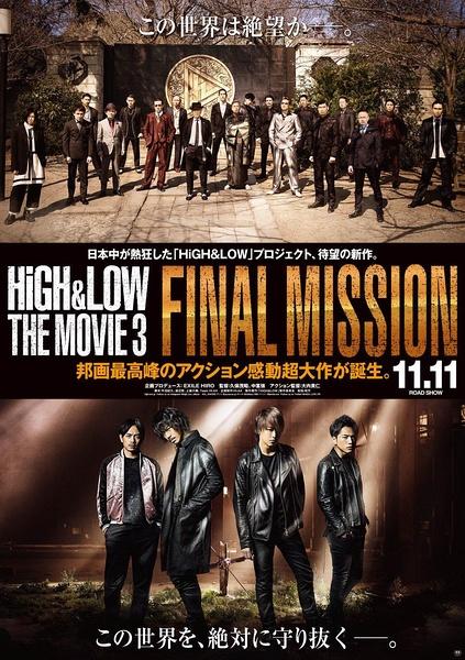 热血街区电影版3:终极任务(HiGH&LOW