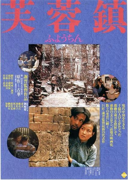 芙蓉镇(1987)刘晓庆主演