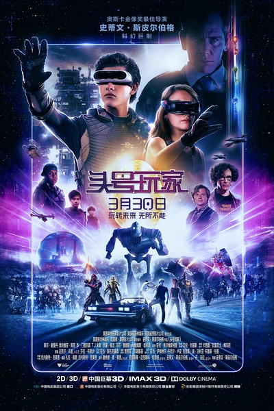 头号玩家(Ready Player One)