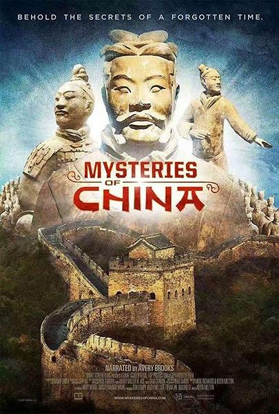 中国之谜(Mysteries