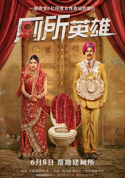 厕所英雄(Toilet - Ek Prem Katha)中印双语音轨