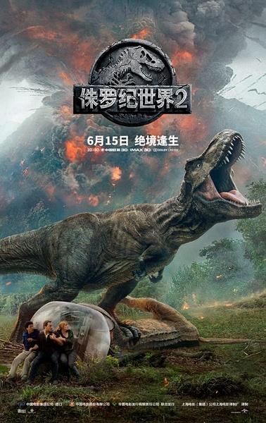 侏罗纪世界2(Jurassic World: Fallen Kingdom)