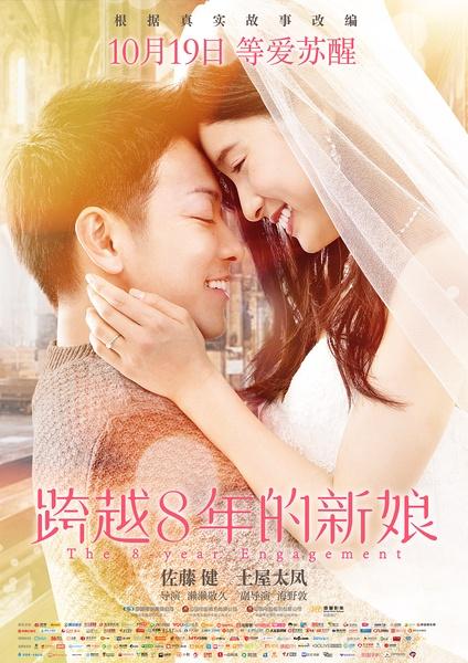 跨越8年的新娘(The.8-Year.Engagement)